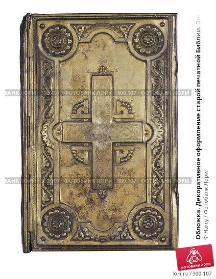 Обложка. Декоративное оформление старой печатной Библии. Застежка, фото № 300107, снято 18 апреля 2008 г. (c) Harry / Фотобанк Лори