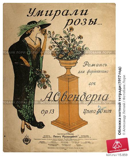 Обложка нотной тетради (1917 год), фото № 15859, снято 25 декабря 2006 г. (c) Александр Легкий / Фотобанк Лори