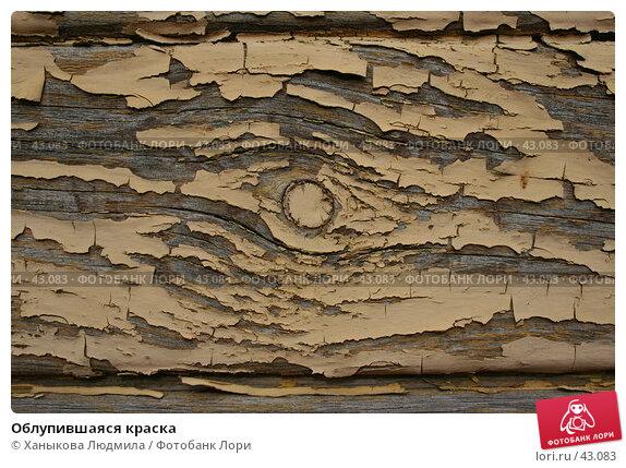 Купить «Облупившаяся краска», фото № 43083, снято 21 апреля 2007 г. (c) Ханыкова Людмила / Фотобанк Лори