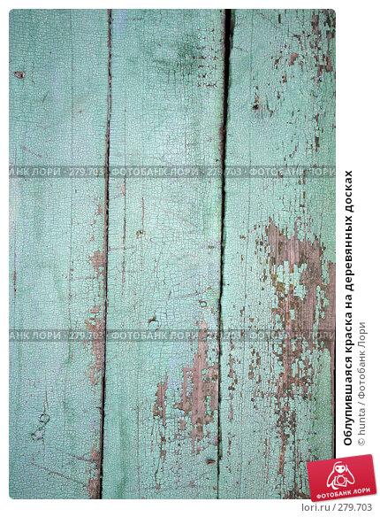 Облупившаяся краска на деревянных досках, фото № 279703, снято 22 марта 2008 г. (c) hunta / Фотобанк Лори