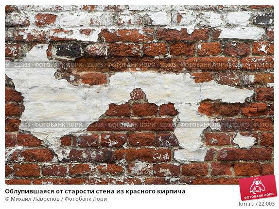 Облупившаяся от старости стена из красного кирпича, фото № 22003, снято 4 февраля 2006 г. (c) Михаил Лавренов / Фотобанк Лори