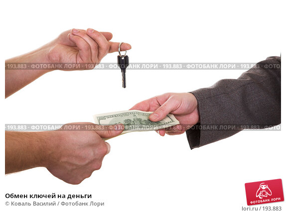 Купить «Обмен ключей на деньги», фото № 193883, снято 15 декабря 2006 г. (c) Коваль Василий / Фотобанк Лори