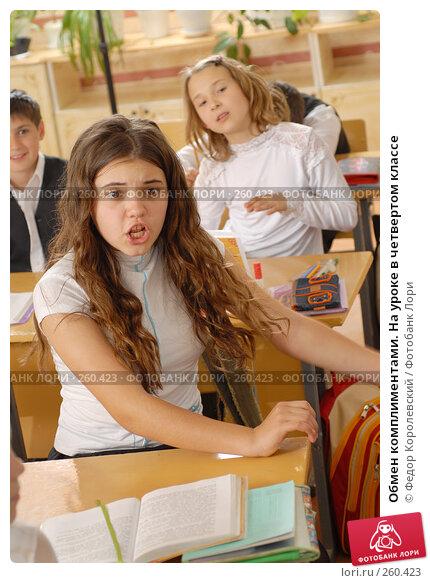 Обмен комплиментами. На уроке в четвертом классе, фото № 260423, снято 23 апреля 2008 г. (c) Федор Королевский / Фотобанк Лори