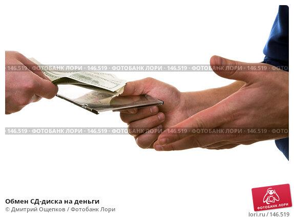 Обмен СД-диска на деньги, фото № 146519, снято 15 декабря 2006 г. (c) Дмитрий Ощепков / Фотобанк Лори