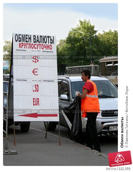 Обмен валюты, фото № 222359, снято 1 августа 2007 г. (c) Павлова Татьяна / Фотобанк Лори