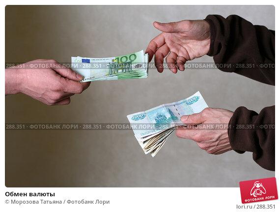 Обмен валюты, фото № 288351, снято 9 апреля 2008 г. (c) Морозова Татьяна / Фотобанк Лори