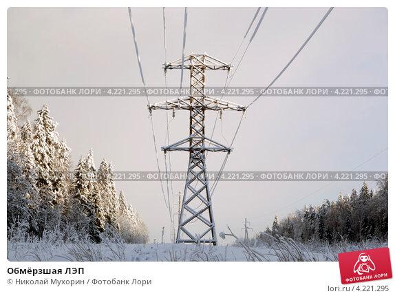 Обмёрзшая ЛЭП, фото № 4221295, снято 23 января 2013 г. (c) Николай Мухорин / Фотобанк Лори