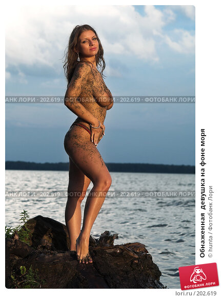 Обнаженная  девушка на фоне моря, фото № 202619, снято 9 августа 2007 г. (c) hunta / Фотобанк Лори