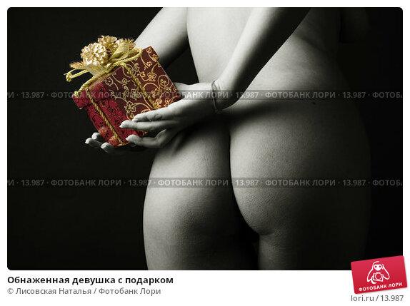 Обнаженная девушка с подарком, фото № 13987, снято 2 декабря 2006 г. (c) Лисовская Наталья / Фотобанк Лори