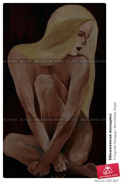 Обнаженная женщина, иллюстрация № 251527 (c) Сергей Халадад / Фотобанк Лори