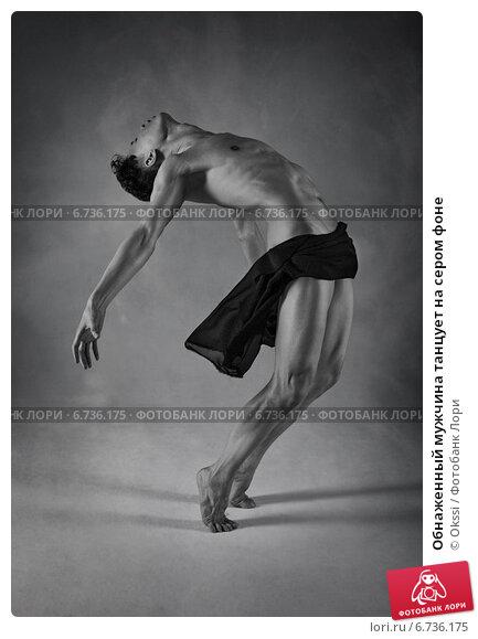 Танцующие мужчины голые именно: