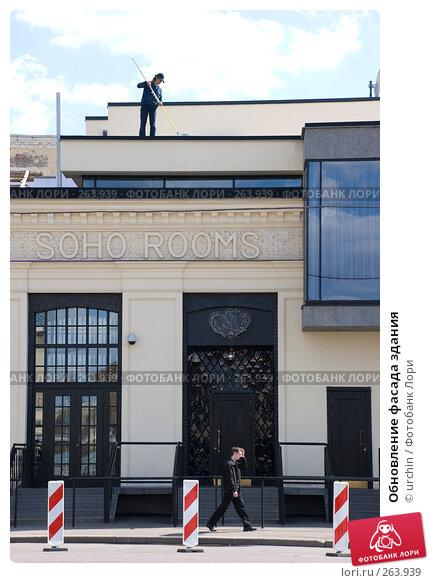 Обновление фасада здания, фото № 263939, снято 26 апреля 2008 г. (c) urchin / Фотобанк Лори