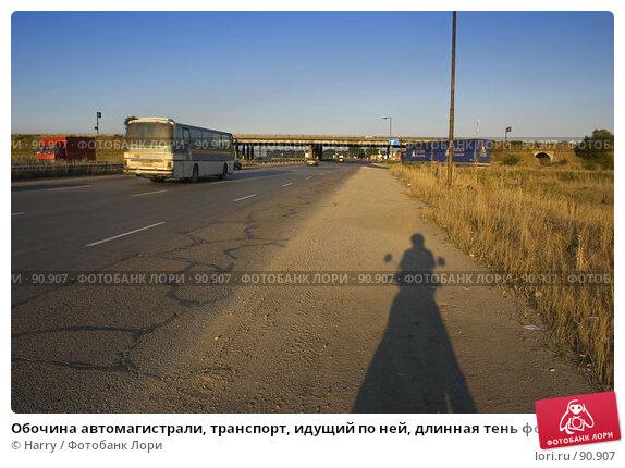 Купить «Обочина автомагистрали, транспорт, идущий по ней, длинная тень фотографа и закатное небо», фото № 90907, снято 17 августа 2007 г. (c) Harry / Фотобанк Лори