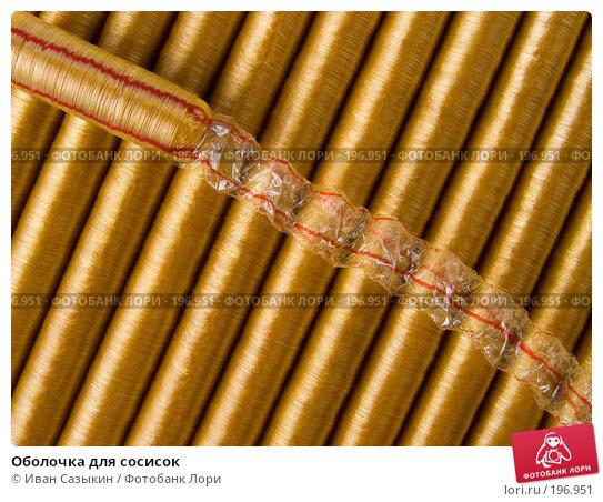 Оболочка для сосисок, фото № 196951, снято 22 октября 2004 г. (c) Иван Сазыкин / Фотобанк Лори