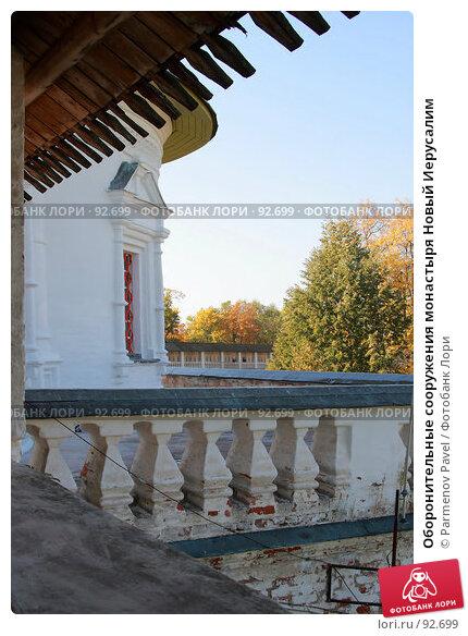 Оборонительные сооружения монастыря Новый Иерусалим, фото № 92699, снято 19 сентября 2007 г. (c) Parmenov Pavel / Фотобанк Лори