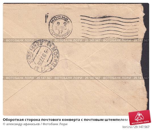 Оборотная сторона почтового конверта с почтовым штемпелем города Москвы Ленинского района 1937 года и штампом час приёмки. Стоковая иллюстрация, иллюстратор александр афанасьев / Фотобанк Лори