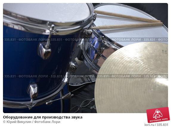 Купить «Оборудование для производства звука», фото № 335831, снято 18 июня 2008 г. (c) Юрий Викулин / Фотобанк Лори