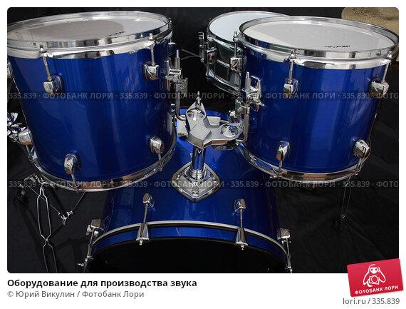Купить «Оборудование для производства звука», фото № 335839, снято 18 июня 2008 г. (c) Юрий Викулин / Фотобанк Лори