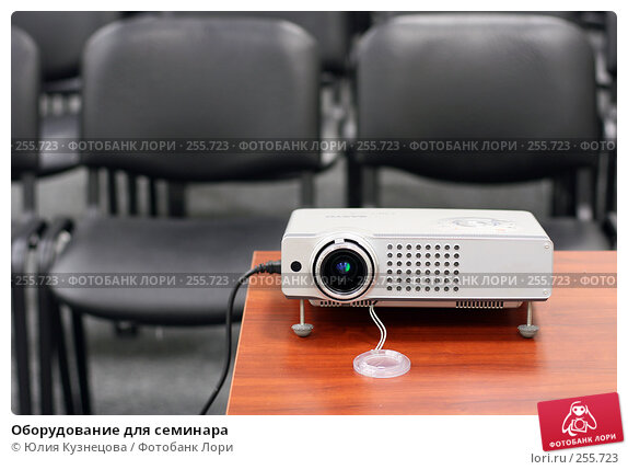Оборудование для семинара, фото № 255723, снято 17 апреля 2008 г. (c) Юлия Кузнецова / Фотобанк Лори