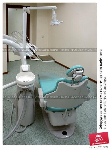 Оборудование стоматологического кабинета, фото № 20359, снято 20 января 2007 г. (c) Vladimir Fedoroff / Фотобанк Лори