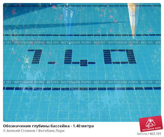 Купить «Обозначение глубины бассейна - 1.40 метра», фото № 463191, снято 31 августа 2008 г. (c) Алексей Стоянов / Фотобанк Лори