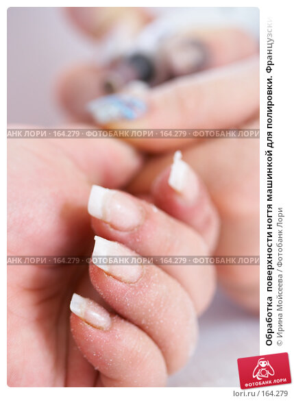 Обработка  поверхности ногтя машинкой для полировки. Французский маникюр, фото № 164279, снято 26 декабря 2007 г. (c) Ирина Мойсеева / Фотобанк Лори