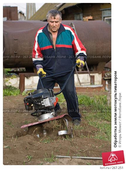 Обработка земли мотокультиватором, фото № 267251, снято 29 апреля 2008 г. (c) Игорь Момот / Фотобанк Лори