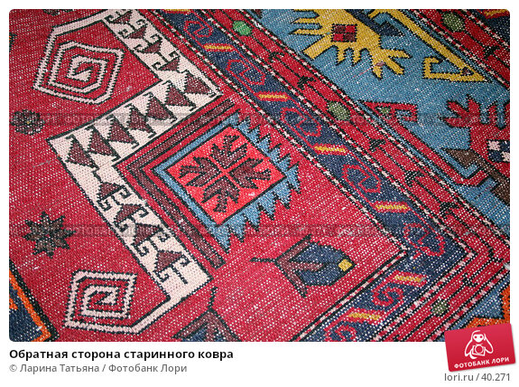 Обратная сторона старинного ковра, фото № 40271, снято 7 мая 2007 г. (c) Ларина Татьяна / Фотобанк Лори
