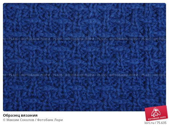 Образец вязания, фото № 75635, снято 26 июня 2007 г. (c) Максим Соколов / Фотобанк Лори