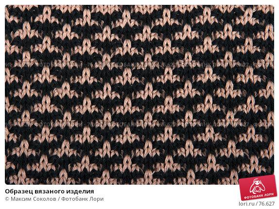 Образец вязаного изделия, фото № 76627, снято 26 июня 2007 г. (c) Максим Соколов / Фотобанк Лори