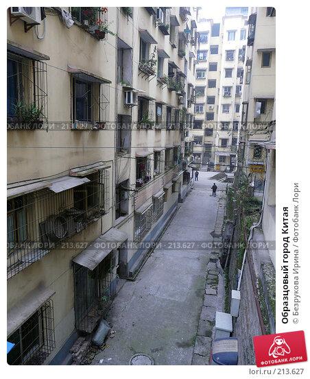 Образцовый город Китая, фото № 213627, снято 9 ноября 2007 г. (c) Безрукова Ирина / Фотобанк Лори