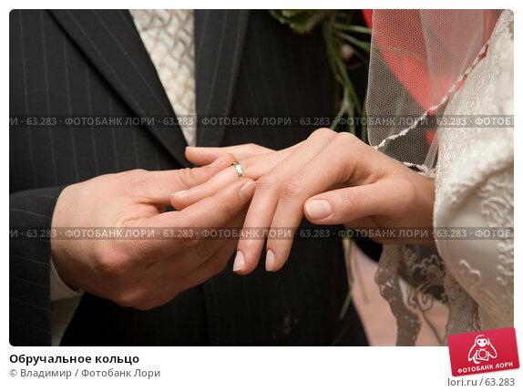 Обручальное кольцо, фото № 63283, снято 27 апреля 2007 г. (c) Владимир / Фотобанк Лори