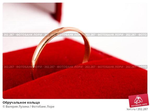 Обручальное кольцо, фото № 202287, снято 21 января 2008 г. (c) Валерия Потапова / Фотобанк Лори
