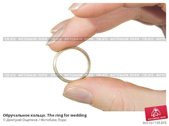 Обручальное кольцо. The ring for wedding, фото № 135815, снято 12 января 2007 г. (c) Дмитрий Ощепков / Фотобанк Лори