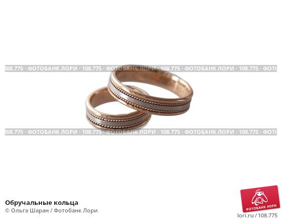 Обручальные кольца, фото № 108775, снято 27 октября 2007 г. (c) Ольга Шаран / Фотобанк Лори