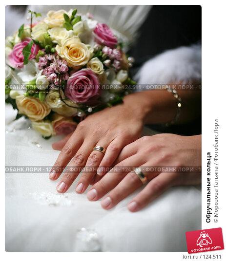 Купить «Обручальные кольца», фото № 124511, снято 1 сентября 2007 г. (c) Морозова Татьяна / Фотобанк Лори