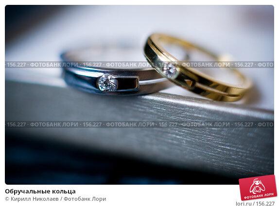Обручальные кольца, фото № 156227, снято 28 июля 2007 г. (c) Кирилл Николаев / Фотобанк Лори