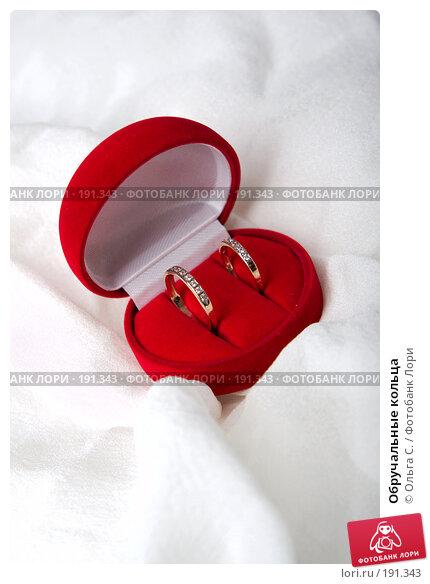 Обручальные кольца, фото № 191343, снято 31 января 2008 г. (c) Ольга С. / Фотобанк Лори