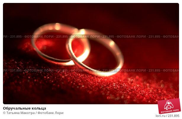 Обручальные кольца, фото № 231895, снято 8 февраля 2007 г. (c) Татьяна Макотра / Фотобанк Лори