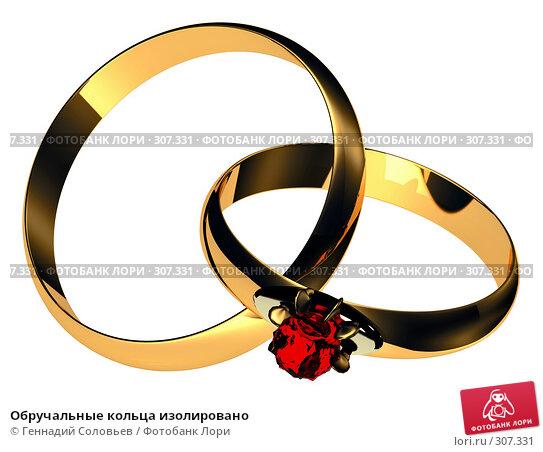 Обручальные кольца изолировано, иллюстрация № 307331 (c) Геннадий Соловьев / Фотобанк Лори