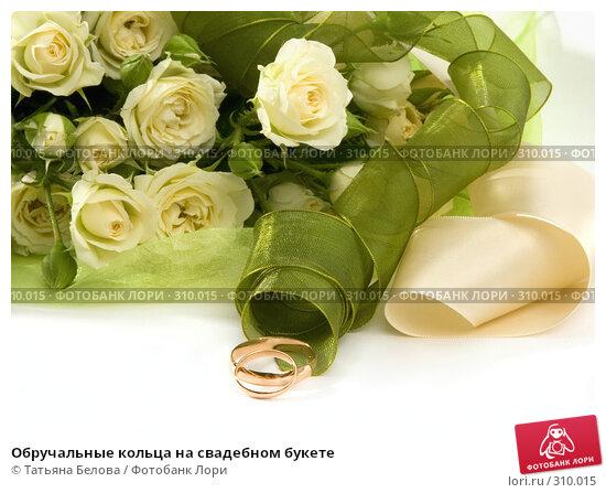 Обручальные кольца на свадебном букете, фото № 310015, снято 21 мая 2008 г. (c) Татьяна Белова / Фотобанк Лори