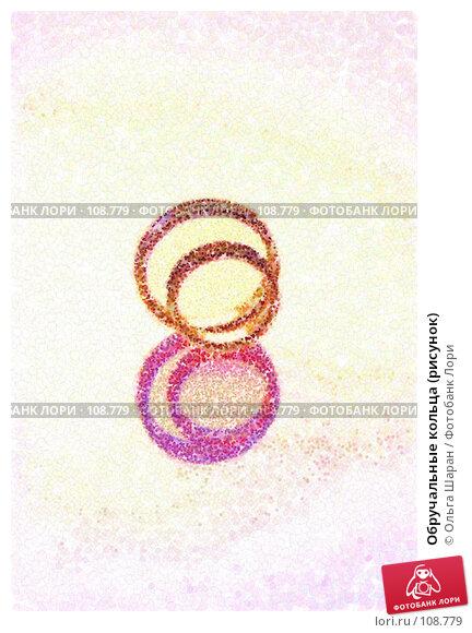 Обручальные кольца (рисунок), фото № 108779, снято 27 октября 2007 г. (c) Ольга Шаран / Фотобанк Лори