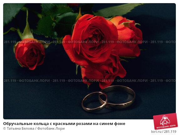 Обручальные кольца с красными розами на синем фоне, фото № 281119, снято 10 мая 2008 г. (c) Татьяна Белова / Фотобанк Лори