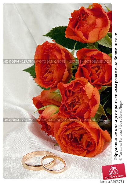 Обручальные кольца с оранжевыми розами на белом шелке, фото № 297751, снято 11 мая 2008 г. (c) Татьяна Белова / Фотобанк Лори