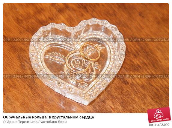 Обручальные кольца  в хрустальном сердце, эксклюзивное фото № 2099, снято 17 июня 2005 г. (c) Ирина Терентьева / Фотобанк Лори