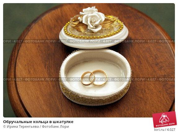 Обручальные кольца в шкатулке, эксклюзивное фото № 4027, снято 14 января 2006 г. (c) Ирина Терентьева / Фотобанк Лори