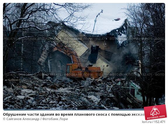 Обрушение части здания во время планового сноса с помощью экскаватора, сумерки, эксклюзивное фото № 152471, снято 17 декабря 2007 г. (c) Сайганов Александр / Фотобанк Лори
