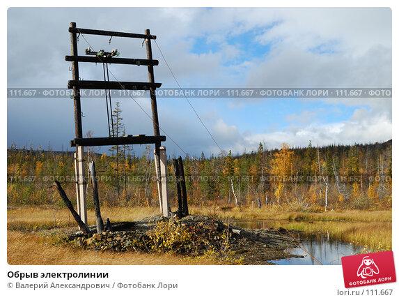 Обрыв электролинии, фото № 111667, снято 20 сентября 2007 г. (c) Валерий Александрович / Фотобанк Лори