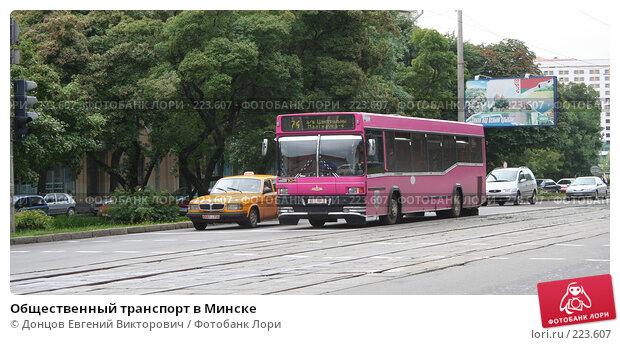 Общественный транспорт в Минске, фото № 223607, снято 26 июля 2007 г. (c) Донцов Евгений Викторович / Фотобанк Лори