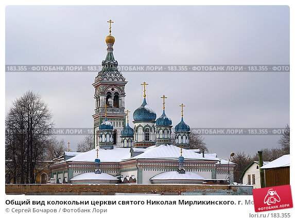 Общий вид колокольни церкви святого Николая Мирликинского. г. Москва., фото № 183355, снято 21 января 2008 г. (c) Сергей Бочаров / Фотобанк Лори